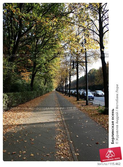 Берлинская осень, эксклюзивное фото № 115462, снято 23 октября 2007 г. (c) Журавлев Андрей / Фотобанк Лори