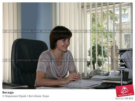 Беседа, фото № 49954, снято 17 мая 2007 г. (c) Марюнин Юрий / Фотобанк Лори