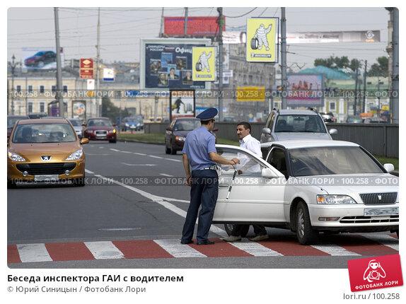 Беседа инспектора ГАИ с водителем, фото № 100258, снято 18 августа 2007 г. (c) Юрий Синицын / Фотобанк Лори