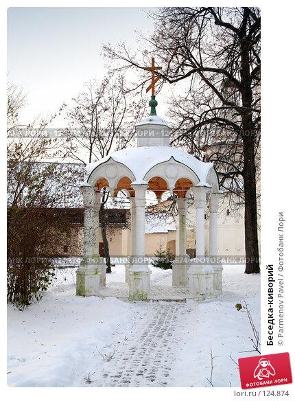 Беседка-киворий, фото № 124874, снято 18 ноября 2007 г. (c) Parmenov Pavel / Фотобанк Лори