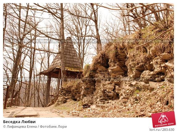 Беседка Любви, фото № 283630, снято 28 марта 2008 г. (c) Лифанцева Елена / Фотобанк Лори