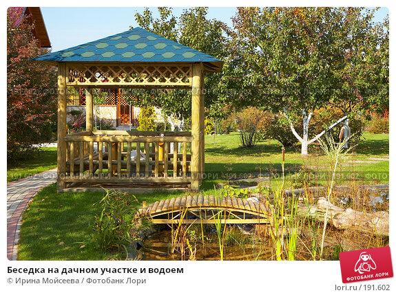 Беседка на дачном участке и водоем, фото № 191602, снято 26 сентября 2007 г. (c) Ирина Мойсеева / Фотобанк Лори