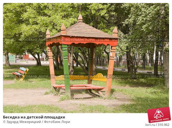 Беседка на детской площадке, фото № 310962, снято 29 мая 2008 г. (c) Эдуард Межерицкий / Фотобанк Лори