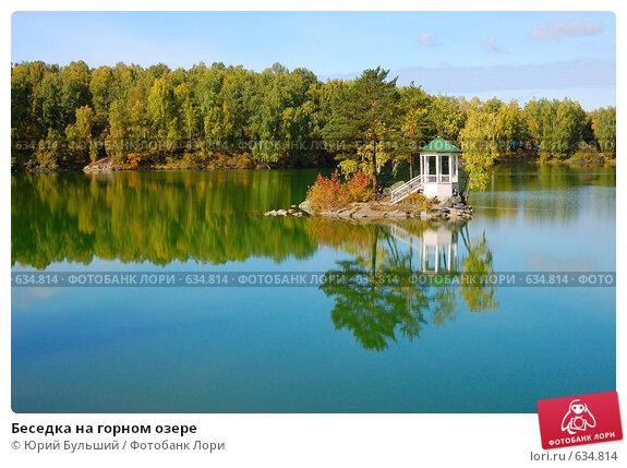 Купить «Беседка на горном озере», фото № 634814, снято 21 сентября 2008 г. (c) Юрий Бульший / Фотобанк Лори