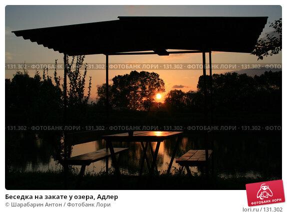 Беседка на закате у озера, Адлер, фото № 131302, снято 10 июня 2007 г. (c) Шарабарин Антон / Фотобанк Лори