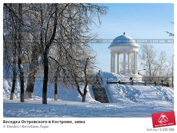 Купить «Беседка Островского в Костроме, зима», фото № 3335586, снято 20 января 2011 г. (c) ElenArt / Фотобанк Лори