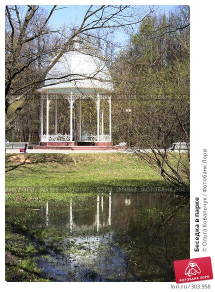 Беседка в парке, фото № 303958, снято 24 апреля 2008 г. (c) Ольга Ковальчук / Фотобанк Лори