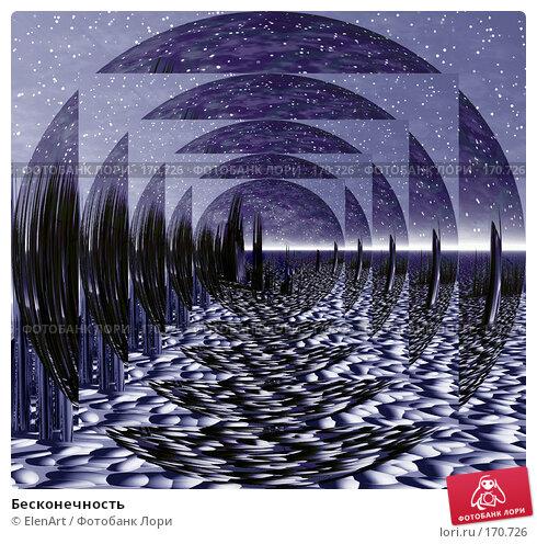 Бесконечность, иллюстрация № 170726 (c) ElenArt / Фотобанк Лори