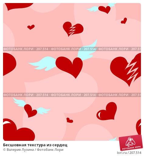 Бесшовная текстура из сердец, иллюстрация № 207514 (c) Валерия Потапова / Фотобанк Лори
