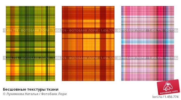 Бесшовные текстуры ткани: