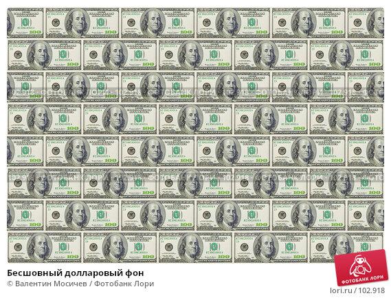 Бесшовный долларовый фон, фото № 102918, снято 28 марта 2017 г. (c) Валентин Мосичев / Фотобанк Лори