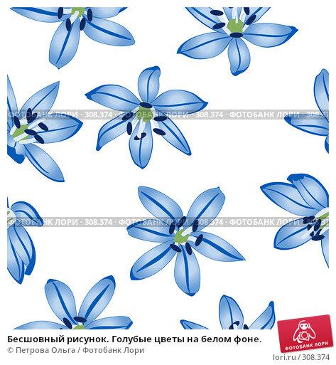 Бесшовный рисунок. Голубые цветы на белом фоне., иллюстрация № 308374 (c) Петрова Ольга / Фотобанк Лори