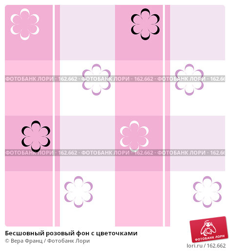 Бесшовный розовый фон с цветочками, иллюстрация № 162662 (c) Вера Франц / Фотобанк Лори