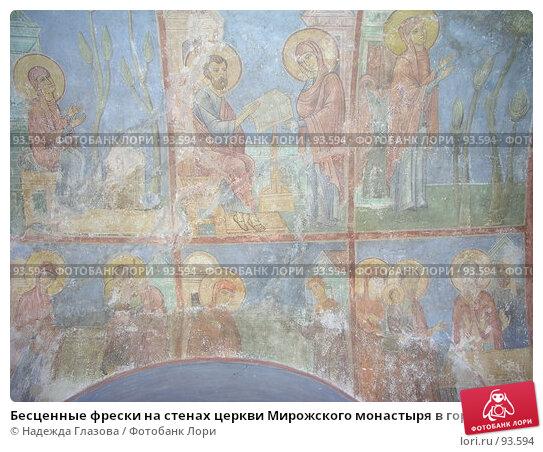 Бесценные фрески на стенах церкви Мирожского монастыря в городе Пскове, фото № 93594, снято 6 января 2006 г. (c) Надежда Глазова / Фотобанк Лори
