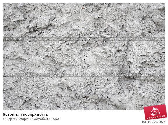 Бетонная поверхность, фото № 266874, снято 26 апреля 2008 г. (c) Сергей Старуш / Фотобанк Лори