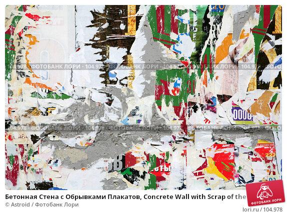 Бетонная Стена с Обрывками Плакатов, Concrete Wall with Scrap of the Posters, фото № 104978, снято 19 января 2017 г. (c) Astroid / Фотобанк Лори