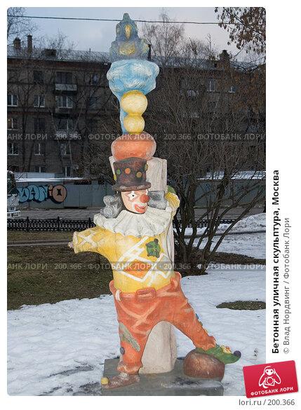 Бетонная уличная скульптура, Москва, фото № 200366, снято 12 февраля 2008 г. (c) Влад Нордвинг / Фотобанк Лори