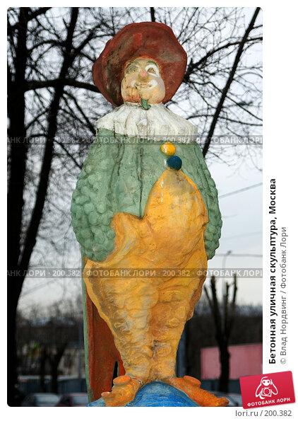 Бетонная уличная скульптура, Москва, фото № 200382, снято 12 февраля 2008 г. (c) Влад Нордвинг / Фотобанк Лори