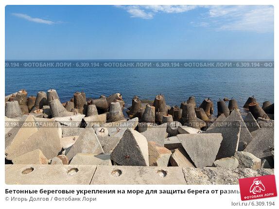 море бетона