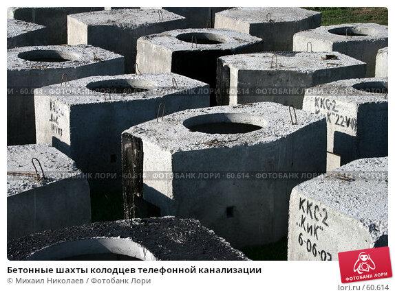 Бетонные шахты колодцев телефонной канализации, фото № 60614, снято 11 июля 2007 г. (c) Михаил Николаев / Фотобанк Лори