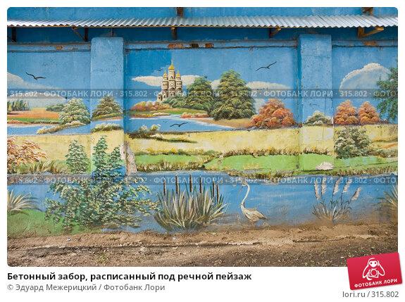 Бетонный забор, расписанный под речной пейзаж, фото № 315802, снято 7 июня 2008 г. (c) Эдуард Межерицкий / Фотобанк Лори