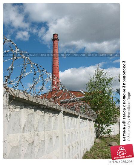 Купить «Бетонный забор с колючей проволокой», фото № 286298, снято 13 мая 2008 г. (c) Заноза-Ру / Фотобанк Лори