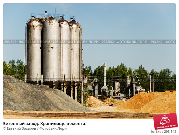Бетонный завод. Хранилище цемента., фото № 293542, снято 9 мая 2008 г. (c) Евгений Захаров / Фотобанк Лори