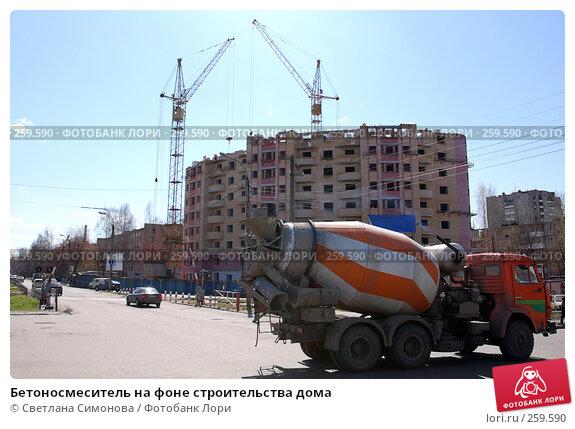 Бетоносмеситель на фоне строительства дома, фото № 259590, снято 22 апреля 2008 г. (c) Светлана Симонова / Фотобанк Лори