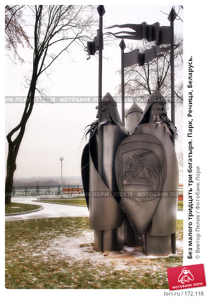 Без малого тридцать три богатыря. Парк, Речица, Беларусь., фото № 172118, снято 25 июня 2017 г. (c) Виктор Пелих / Фотобанк Лори