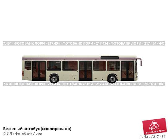 Купить «Бежевый автобус (изолировано)», иллюстрация № 217434 (c) ИЛ / Фотобанк Лори