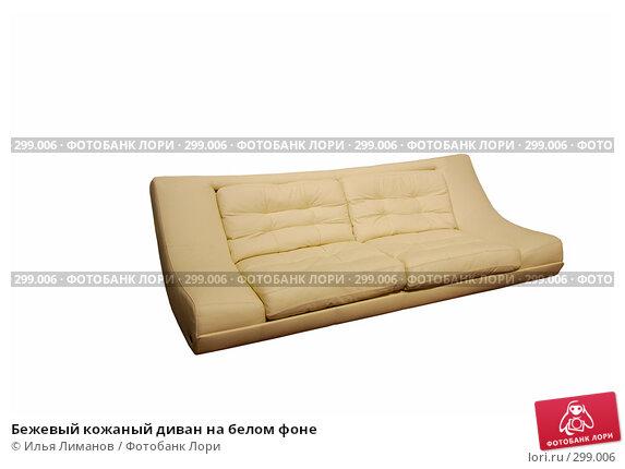 Бежевый кожаный диван на белом фоне, фото № 299006, снято 6 марта 2007 г. (c) Илья Лиманов / Фотобанк Лори