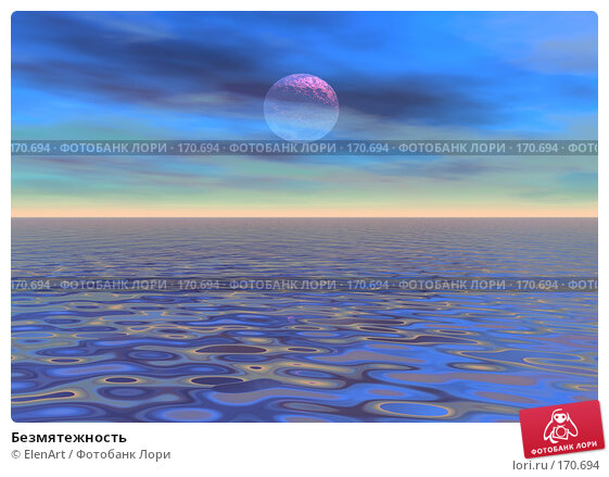 Безмятежность, иллюстрация № 170694 (c) ElenArt / Фотобанк Лори
