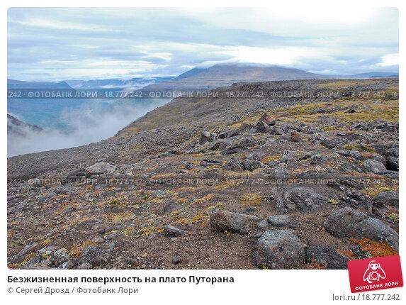 Купить «Безжизненная поверхность на плато Путорана», фото № 18777242, снято 6 августа 2011 г. (c) Сергей Дрозд / Фотобанк Лори