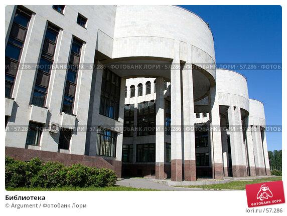 Библиотека, фото № 57286, снято 5 июня 2007 г. (c) Argument / Фотобанк Лори