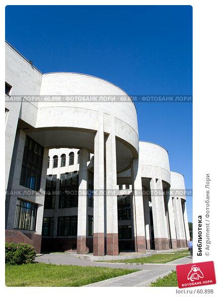 Библиотека, фото № 60898, снято 5 июня 2007 г. (c) Argument / Фотобанк Лори