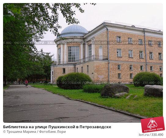 Библиотека на улице Пушкинской в Петрозаводске, фото № 330490, снято 5 июля 2007 г. (c) Трошина Марина / Фотобанк Лори