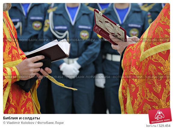 Библия и солдаты, фото № 329454, снято 27 мая 2008 г. (c) Vladimir Kolobov / Фотобанк Лори
