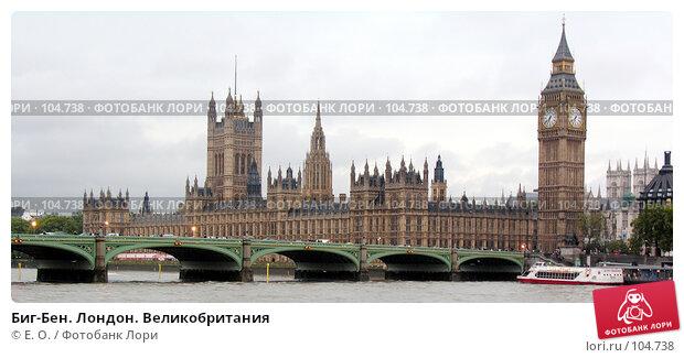 Биг-Бен. Лондон. Великобритания, фото № 104738, снято 19 января 2017 г. (c) Екатерина Овсянникова / Фотобанк Лори