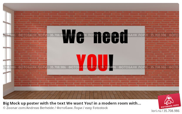 Big Mock up poster with the text We want You! in a modern room with... Стоковое фото, фотограф Zoonar.com/Andreas Berheide / easy Fotostock / Фотобанк Лори
