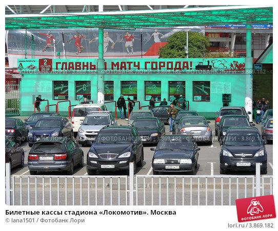 https://prv2.lori-images.net/biletnye-kassy-stadiona-lokomotiv-moskva-0003869182-preview.jpg