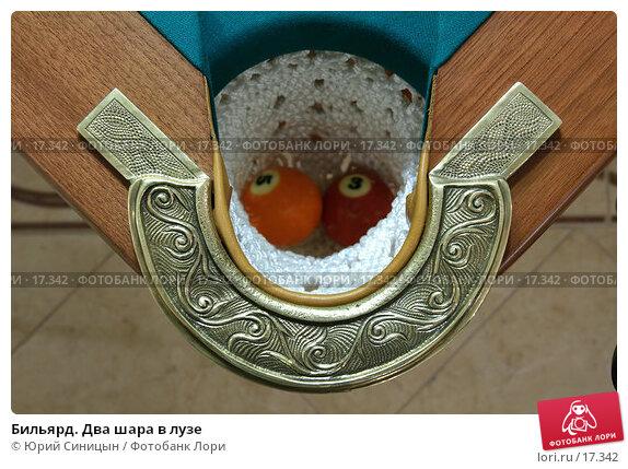 Бильярд. Два шара в лузе, фото № 17342, снято 1 января 2007 г. (c) Юрий Синицын / Фотобанк Лори