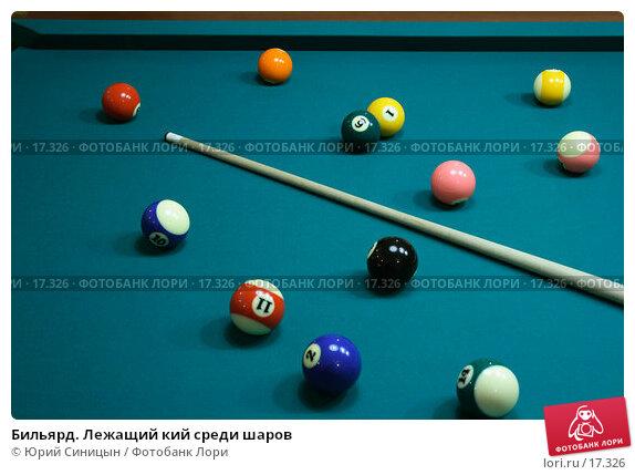 Бильярд. Лежащий кий среди шаров, фото № 17326, снято 1 января 2007 г. (c) Юрий Синицын / Фотобанк Лори