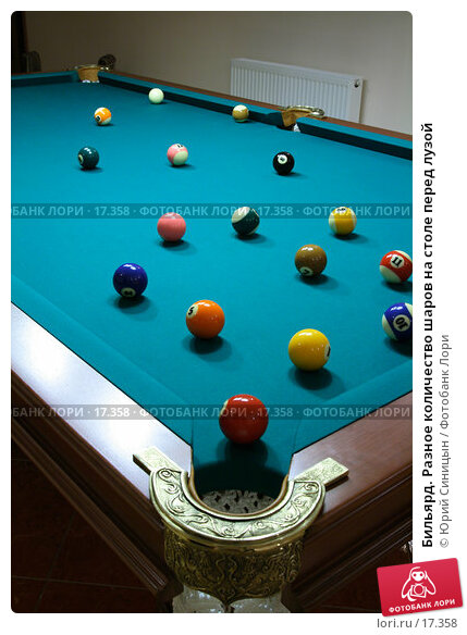 Бильярд. Разное количество шаров на столе перед лузой, фото № 17358, снято 1 января 2007 г. (c) Юрий Синицын / Фотобанк Лори