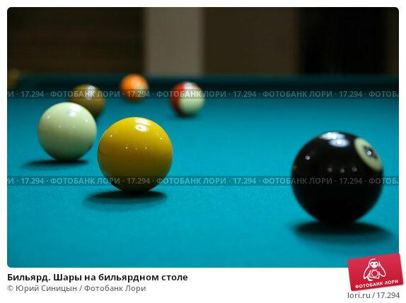 Бильярд. Шары на бильярдном столе, фото № 17294, снято 31 декабря 2006 г. (c) Юрий Синицын / Фотобанк Лори