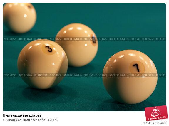 Бильярдные шары, фото № 100822, снято 27 октября 2006 г. (c) Иван Сазыкин / Фотобанк Лори