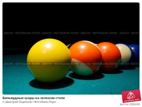 Бильярдные шары на зеленом столе, фото № 228610, снято 14 октября 2007 г. (c) Дмитрий Ощепков / Фотобанк Лори