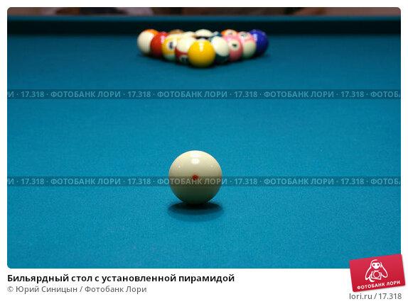 Бильярдный стол с установленной пирамидой, фото № 17318, снято 1 января 2007 г. (c) Юрий Синицын / Фотобанк Лори