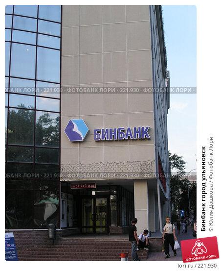 Бинбанк город ульяновск, фото № 221930, снято 1 января 2003 г. (c) Юлия Дашкова / Фотобанк Лори