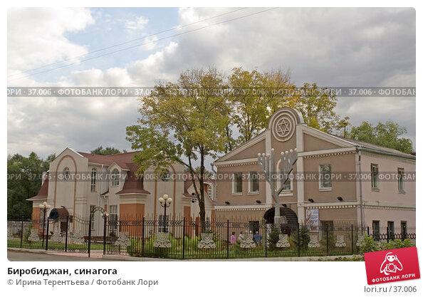 Биробиджан, синагога, эксклюзивное фото № 37006, снято 22 сентября 2005 г. (c) Ирина Терентьева / Фотобанк Лори