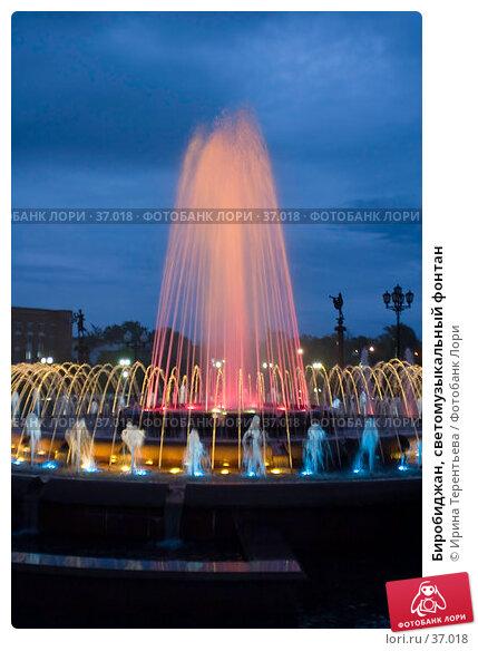 Биробиджан, светомузыкальный фонтан, эксклюзивное фото № 37018, снято 22 сентября 2005 г. (c) Ирина Терентьева / Фотобанк Лори